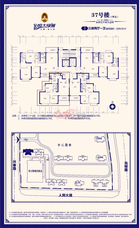 安阳恒大绿洲三期(恒大城)37-3户型(3室)建筑面积:约.